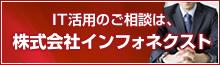インフォネクスト:ITコンサルティング、IT人材紹介、プログラミング教育関係、補助金申請は、東京都港区の株式会社インフォネクスト